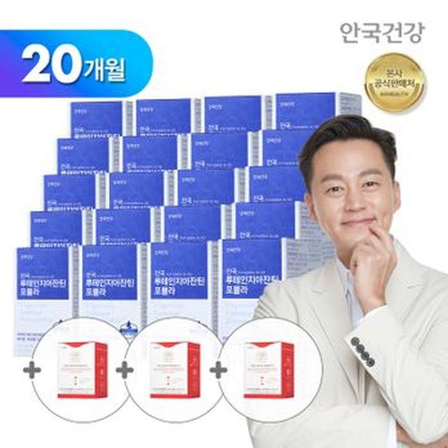 안국 루테인 지아잔틴포뮬라 20박스/20개월분+저분자콜라겐 칼슘플러스 3박스/3개월분