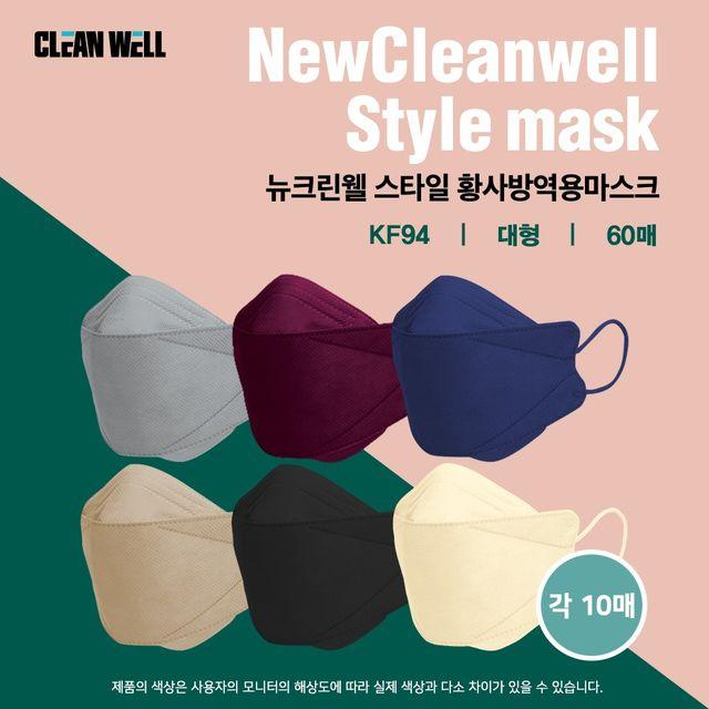 [국내생산/컬러6종혼합] 뉴크린웰 KF94 컬러마스크 60매