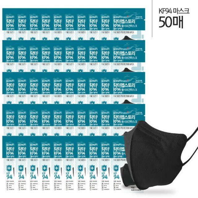 [닥터펩스토리] KF94 마스크 50매 (블랙)