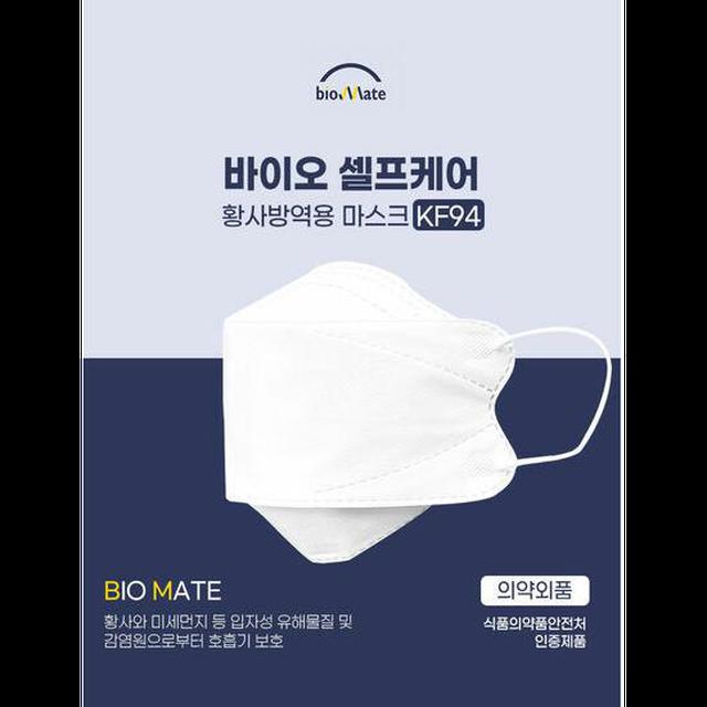 MB필터 포함 부자재 국산 바이오셀프케어 마스크 KF94(대형 화이트) 100매(5매x20팩)