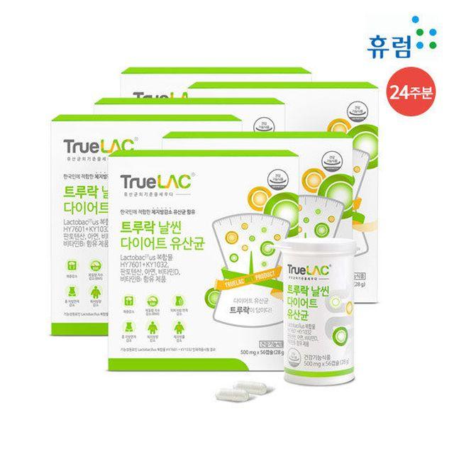[KY1032] ☆ 휴럼 트루락 날씬 다이어트 유산균  24주분