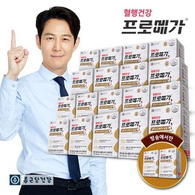 종근당건강 장용성 프로메가 알티지 오메가3 듀얼 20박스/20개월분