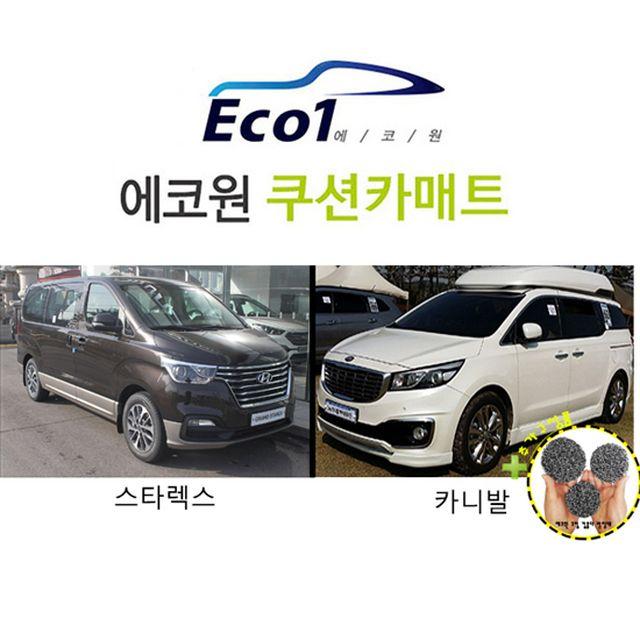 에코원 카매트 승합차(카니발,스타렉스) 1열+2열