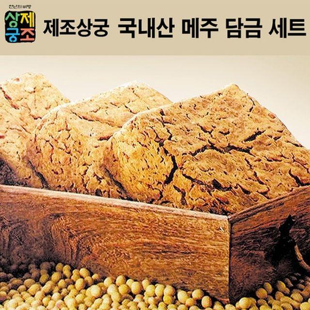 [제조상궁메주담금세트] [100프로 강원도 콩] 메주 담금 풀세트