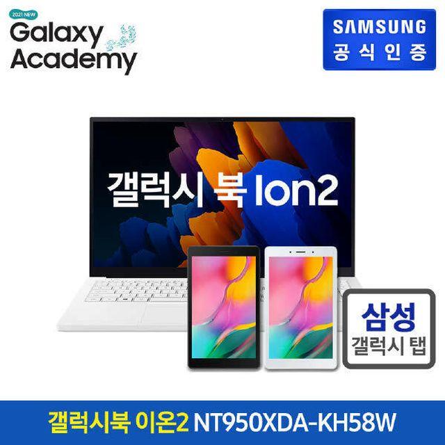 삼성 갤럭시북 이온2 고급팩[NT950XDA-KH58W] + 갤럭시 탭 패키지