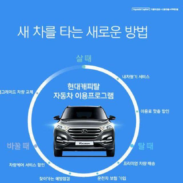 현대캐피탈 자동차 이용 프로그램