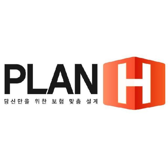 플랜H 당신만을 위한 보험 맞춤설계 서비스