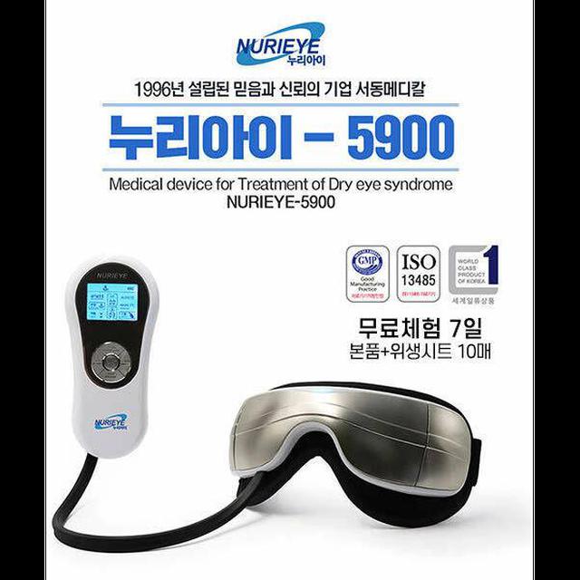 안구건조증 치료 의료기기 누리아이-5900 (홈쇼핑전용 무료체험 7일)