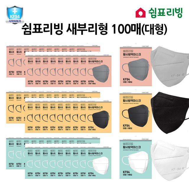 [직]◆단독판매/대형◆쉼표리빙 KF94 새부리형 마스크(100매/그레이,블랙,화이트택1)