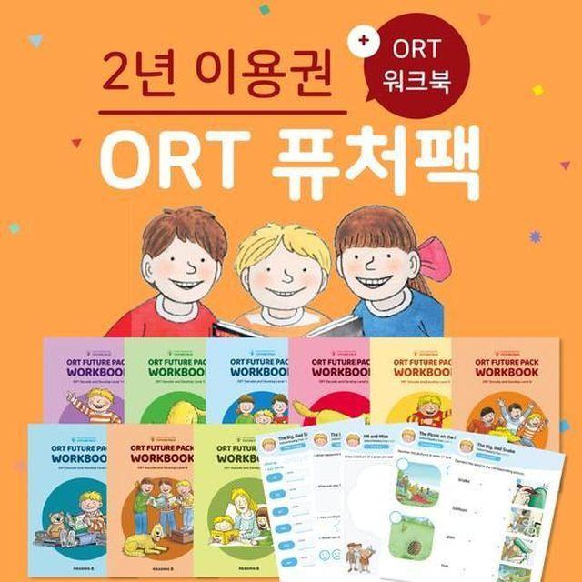 [NEW] ORT퓨처팩 24개월권+워크북+리딩진도표세트