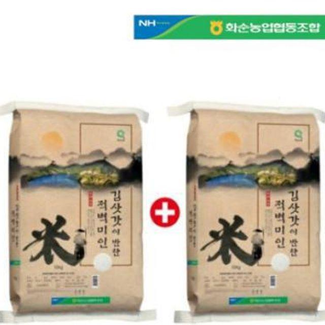 2020 농협 적벽미인 화순쌀 10kg+10kg_신동진