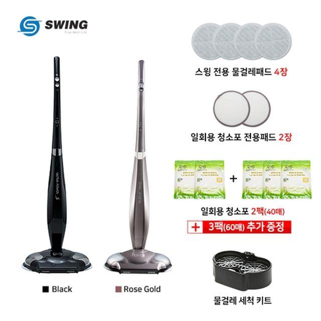 [파워스윙] (방송에서만)울트라파워스윙 진공물걸레 청소기(SWING-11000)