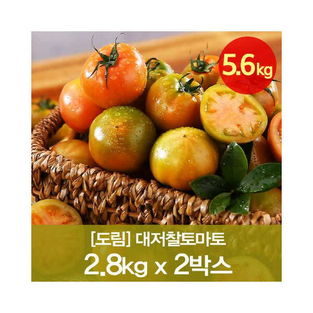 [도림]대저찰토마토2.8kg*2박스