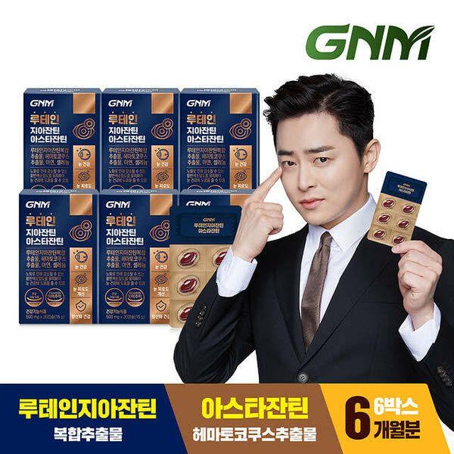 [GNM자연의품격] 루테인 지아잔틴 아스타잔틴 6박스(총 6개월분)