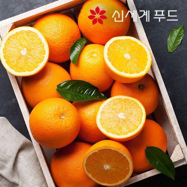 [신세계푸드] 슈프림 블랙라벨 고당도 오렌지 9kg