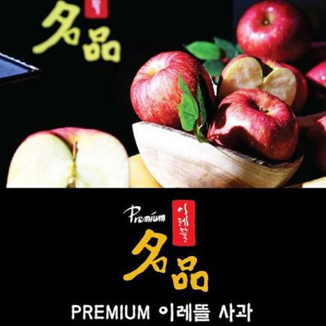 경북 이레뜰 세척 사과(미시마) 2.7kg*3박스 / 총 8.1kg