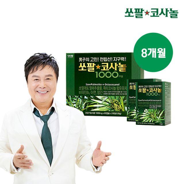 [남진의 자신감]쏘팔코사놀(8개월+무료체험20일)