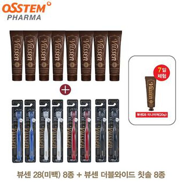 뷰센28 치아미백제 8종+뷰센 칫솔 8종+무료체험분