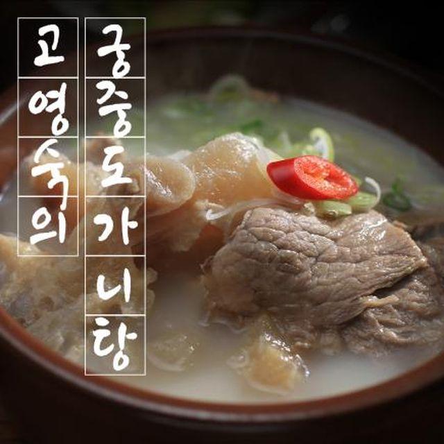 ★국내산!!★조리기능장 고영숙의 궁중 도가니탕 10팩 / 7kg!