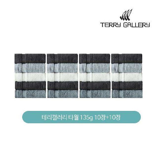 [현대5%할인](장당 2,945원꼴/기획특가)송월 테리갤러리 타월 10장+10장세트