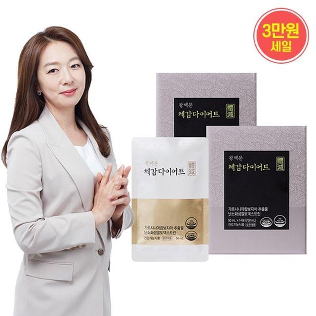 [3만원 세일] 왕혜문 체감 다이어트 8주분