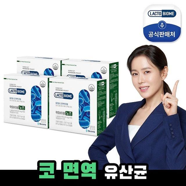 종근당건강 락토바이옴 노즈 4박스(4개월분)
