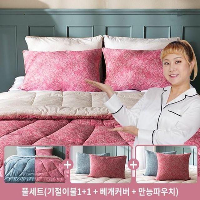 (퀸 세트)최저가/박나래의 수면 기절이불세트(이불2+베개커버4)