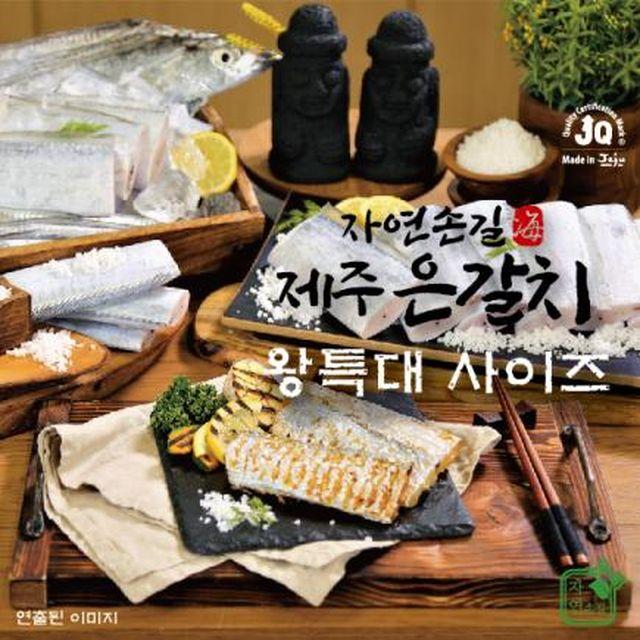 [부직포포장] 제주은갈치 왕특대사이즈 4마리 분량 (420g이상*4팩) / 총 1.68kg