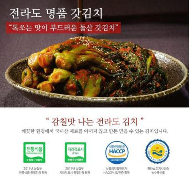 여수농협 돌산갓김치 3kg+2kg +2kg