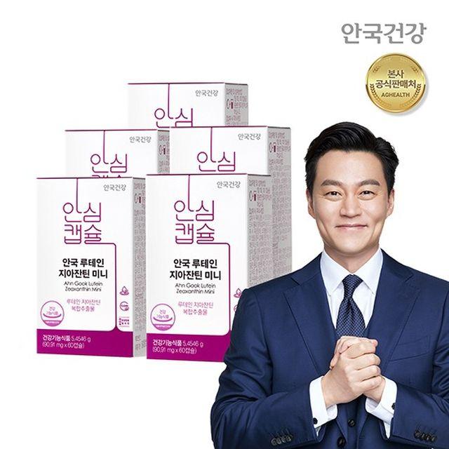 안국건강 루테인지아잔틴 미니 10개월분 [5박스]