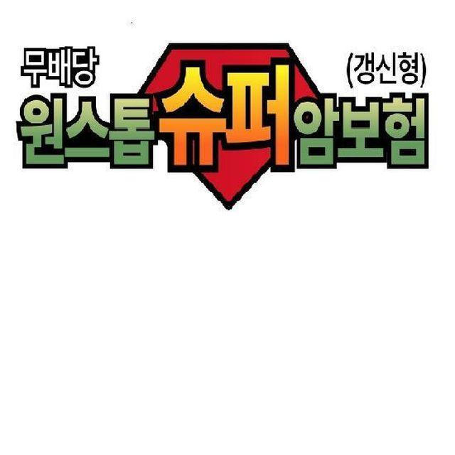 AIA생명 원스톱 슈퍼 암보험(에어프라이어)(0322.최.김/최)(정)