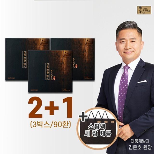[방송에서만] 김문호 원장 진품 침향원 2+1박스