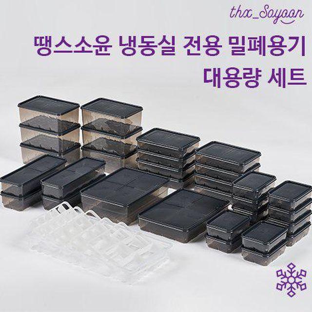 [땡스소윤] [대용량세트] 냉동실 전용용기