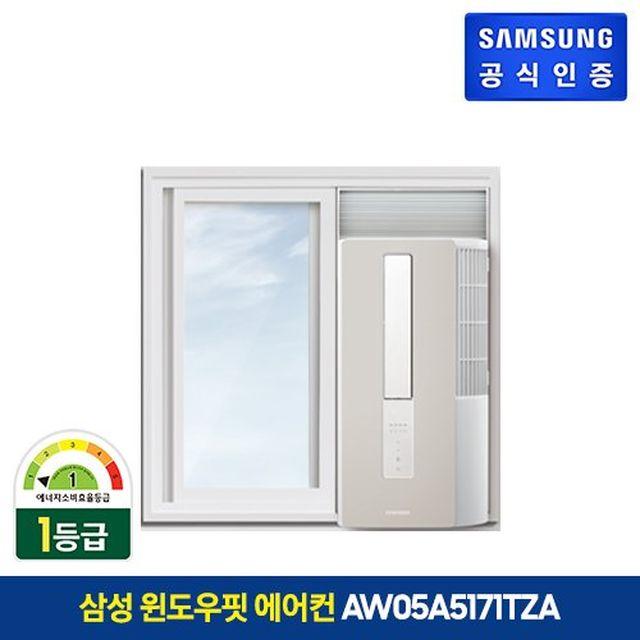 삼성 창문형 에어컨 윈도우핏-베이지 (AW05A5171TZAT)