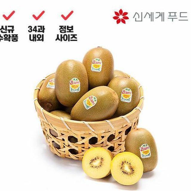 제스프리 썬골드키위 점보싸이즈 34과, 5.3kg(개당 155g내외)