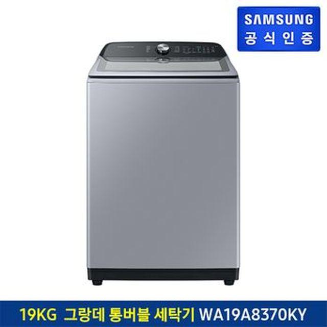 삼성 그랑데 통버블 세탁기 19kg(WA19A8370KY)