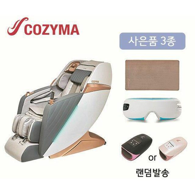 W프레임으로 밀착도 UP 사은품 증정 눈마사지기+손마사지기+러그(카펫) 코지마 뉴트로W 안마의자 CMC-A600B