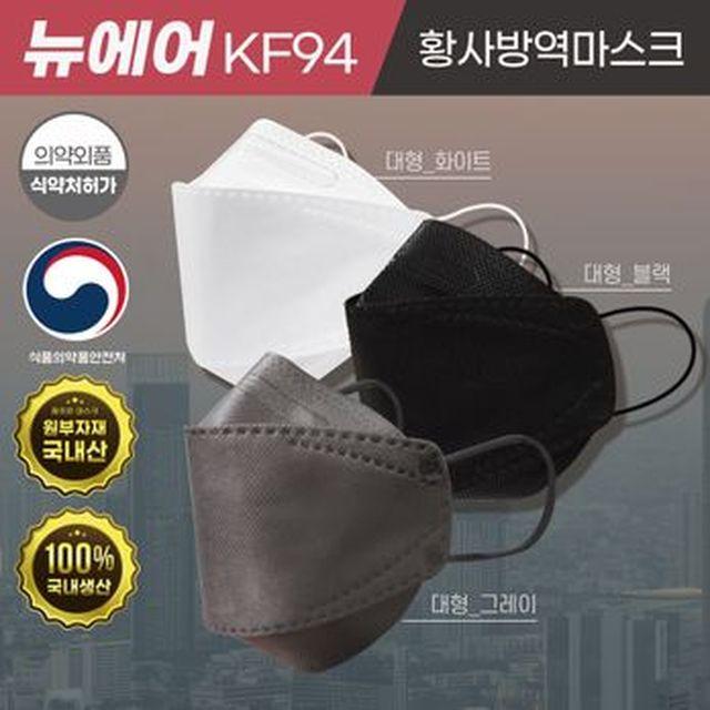 [국민카드5%할인]KF94 뉴에어 황사방역마스크 대형 100매(블랙/화이트/그레이)