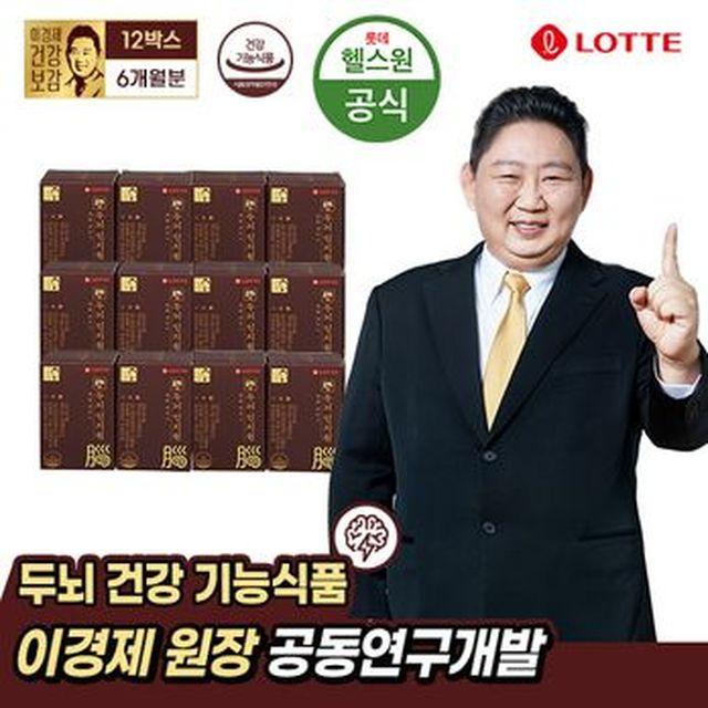 이경제 두뇌인지원 12박스/6개월분