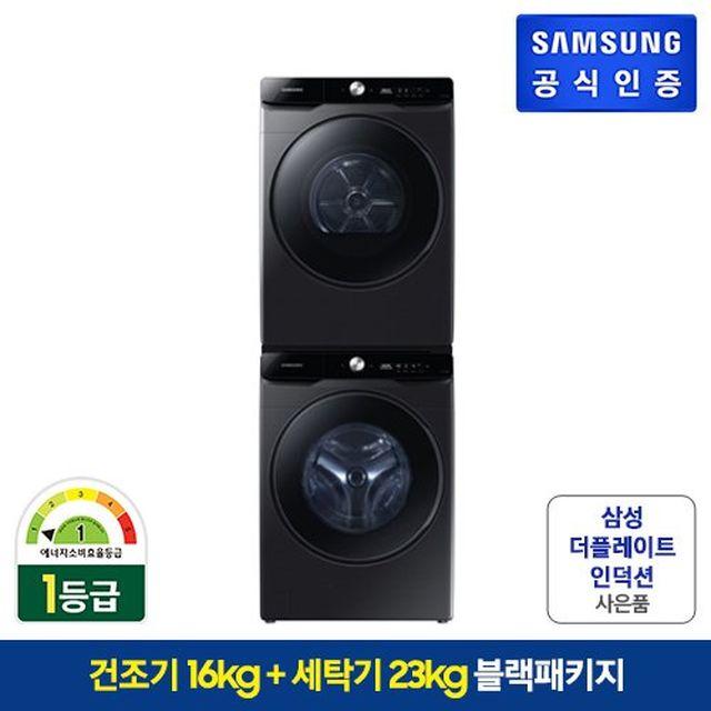 [SALE][블랙패키지] 삼성 그랑데 AI 의류건조기16kg+세탁기23kg (DV16T8740BV,WF23T8500KV)