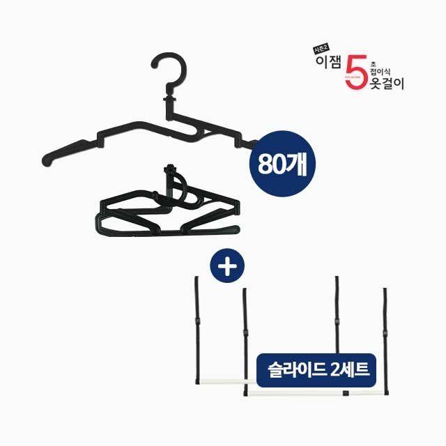이잼  5초 옷걸이 시즌2 80개+슬라이드 정리봉 2세트