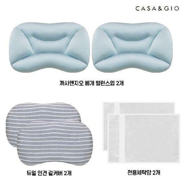 [롯데5%할인]까사앤지오 빨아쓰는 베개 벨런스업 2세트.