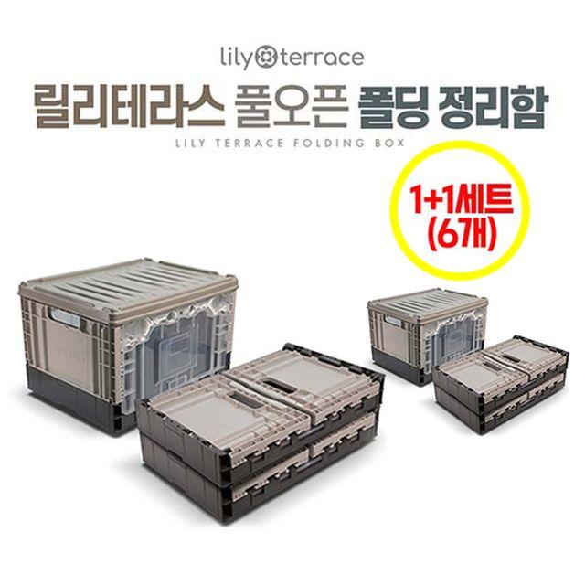 [릴리테라스] (6개) ★무료체험 7일! 특허받은 자이언트 풀오픈도어 폴딩박스 6개 + 덮개 2개