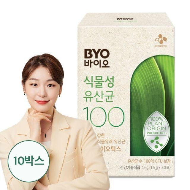 CJ 바이오 100억 식물성 유산균 10박스