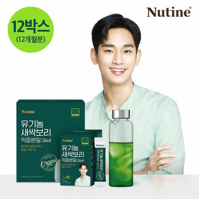 김수현 뉴틴 유기농 새싹보리 착즙분말스틱 12개월+보틀2개