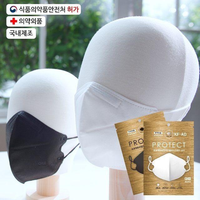 프로텍트KF-AD비말차단마스크 200매(흰색100+검은색100)
