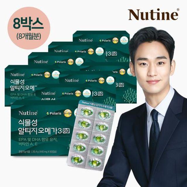 (8개월)뉴틴 식물성 알티지 오메가3 80 8박스