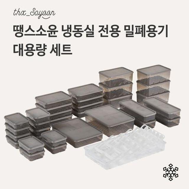 [대용량세트] 땡스소윤 시즌2 냉동실 전용용기