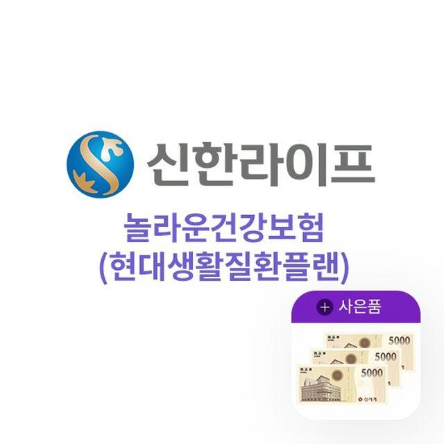 [온플]신한라이프 놀라운 건강보험_현대생활질환