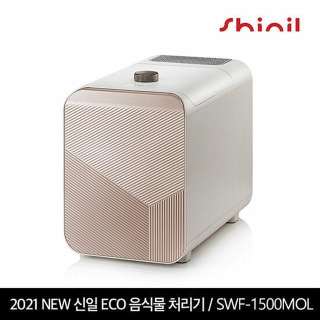 신일 음식물처리기_SFW-1500MOL_(미스티로즈)핑크